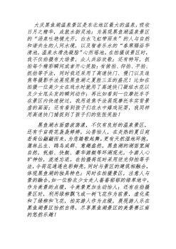 大庆黑鱼湖温泉景区是东北地区最大的温泉电子画册