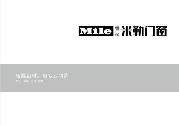 米勒门窗(香港)电子画册