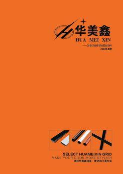 华美鑫6-6 电子书制作软件