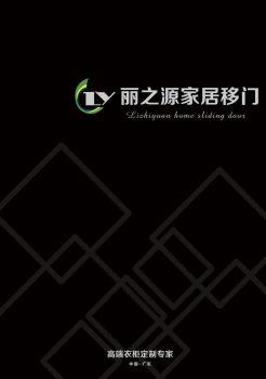 丽之源家居移门 电子书制作平台