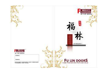 福林门业电子画册