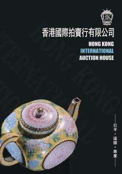 香港國際拍賣行电子手册