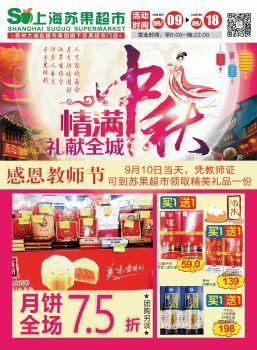 苏果超市中秋节电子海报电子宣传册