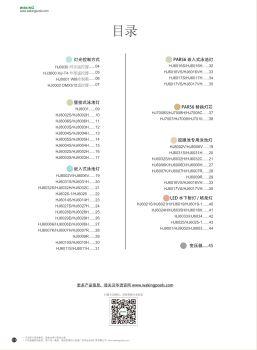 画册-广州华进泳池灯具有限公司