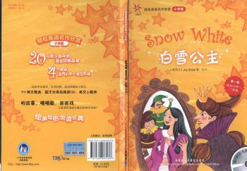 白雪公主(Snow White)电子书