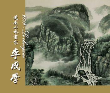 辽南山水画家--李成学 电子杂志制作软件