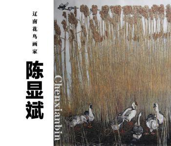 辽南花鸟画家-陈显斌 电子书制作软件