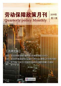 劳动保障政策月刊  2019年第11期,3D数字期刊阅读发布