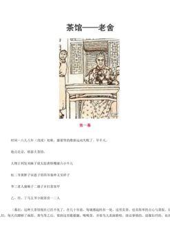 茶馆电子宣传册