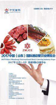 2017中国(山东)国际酒店餐饮业博览会邀请函电子杂志