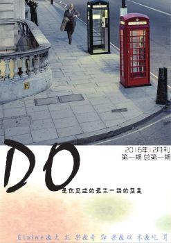 《DO》杂志第一期电子版