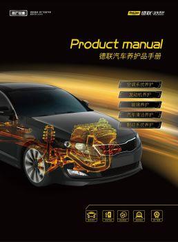 德联汽车养护品电子手册 电子书制作软件