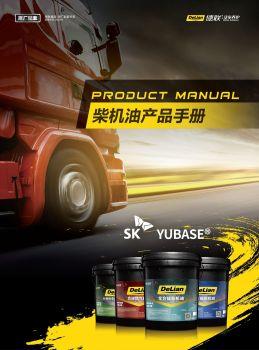 柴机油产品电子手册分页