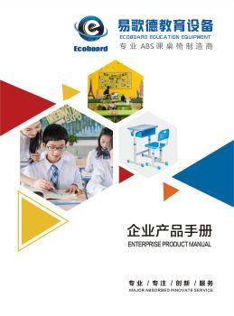 易歌德科技教育產品圖冊