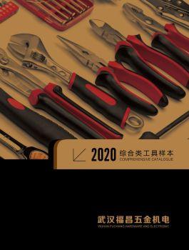 福昌五金最新资料 电子书制作软件
