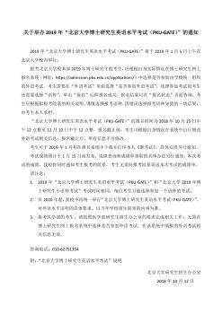 北京大学博士-英语水平考试电子书