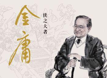 风雅嘉兴 名人故事连环画系列-侠之大者金庸_复制电子画册