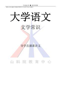3.20大学语文第一讲讲义,数字书籍书刊阅读发布