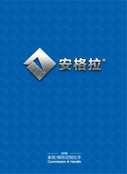 安格拉五金 电子书制作软件