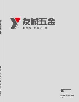 友诚五金 电子书制作软件