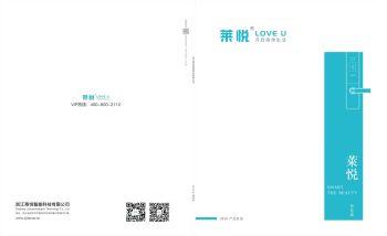 莱悦智能锁 电子书制作软件