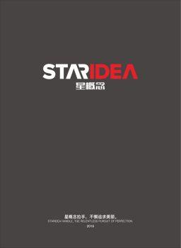 星概念 电子杂志制作平台