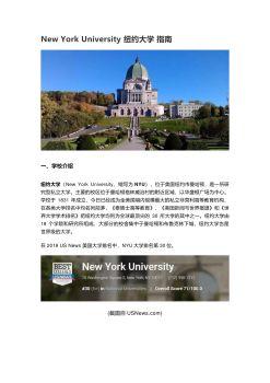 New York University 纽约大学 指南电子书
