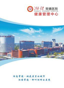 湘雅常德医院健康管理中心宣传画册