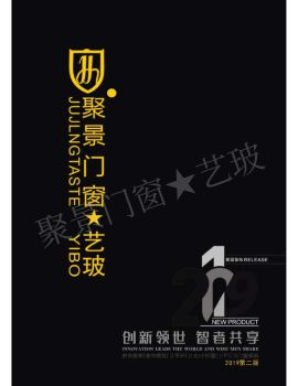 ★广东聚景门窗第二版(门厂专用)★电子画册