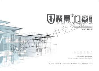 聚景门窗2020新品图册第一期