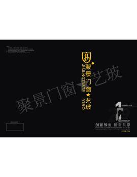 广东聚景门窗2019第一版电子图册签赏
