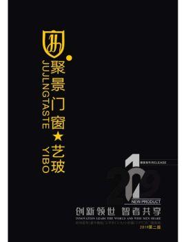 聚景门窗★2019新中式夹胶系列电子画册