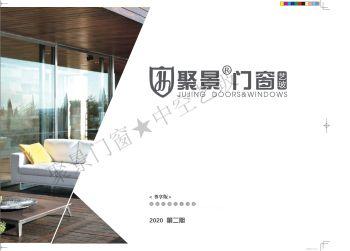 聚景门窗2020新品图册第二期