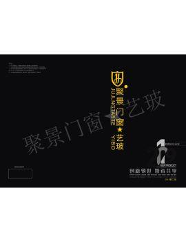 广东聚景门窗2019第三版电子图册签赏