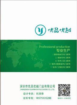 深圳市优品优越门业有限公司电子画册
