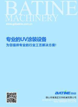 百田机械电子画册