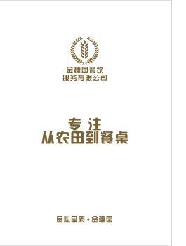 金穗园餐饮服务有限公司电子画册