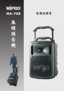 MA-708产品说明书