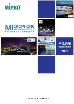 MIPRO专业无线麦克风产品册 电子书制作软件