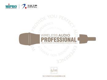 北京久达之声—MIPRO专业话筒资料 电子杂志制作平台