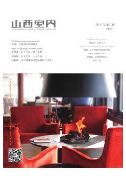2017年第二期【山西室內】期刊雜志第001期