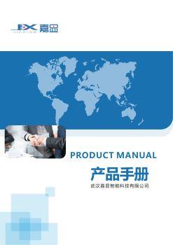 嘉显智能科技产品手册,3D翻页电子画册阅读发布平台