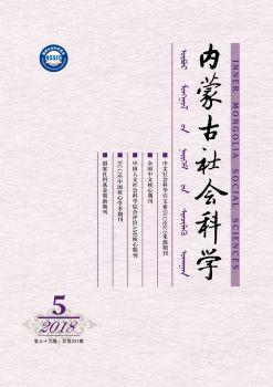 《内蒙古社会科学》2018年第5期电子画册