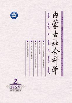 《内蒙古社会科学》2019年第2期电子刊物