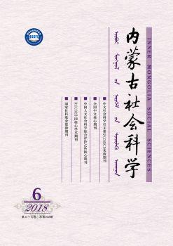 《内蒙古社会科学》2018年第6期电子刊物