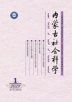 《内蒙古社会科学》2019年第1期电子书