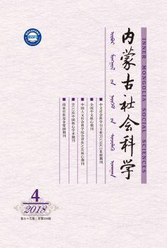 《内蒙古社会科学》2018年第4期电子杂志
