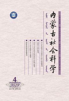《内蒙古社会科学》2019年第4期 电子杂志制作平台