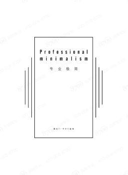 上海成固专业极简门窗电子画册