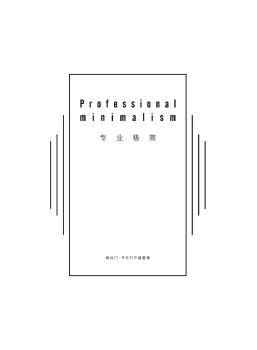 专业极简宣传画册